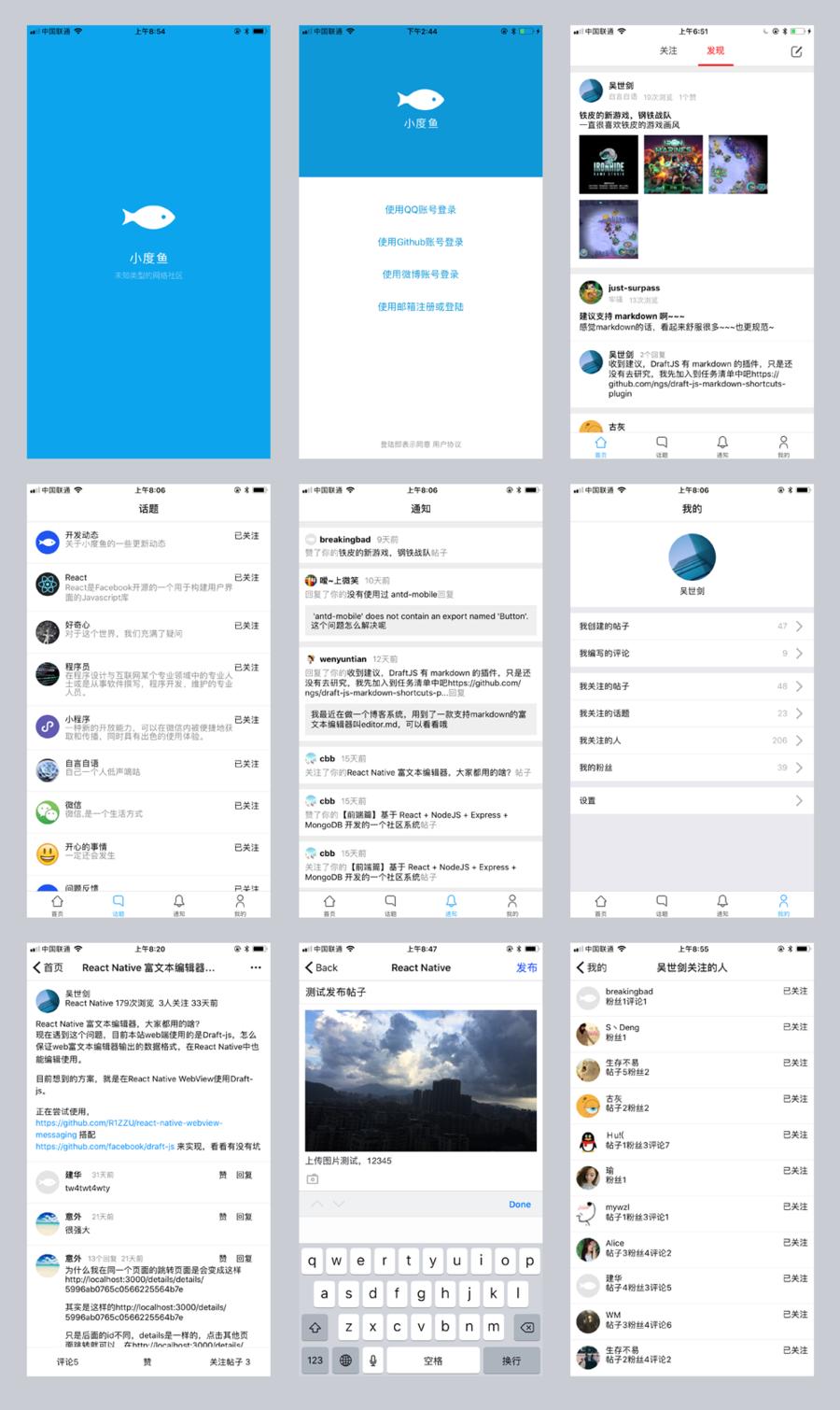 小度鱼iOS界面截图